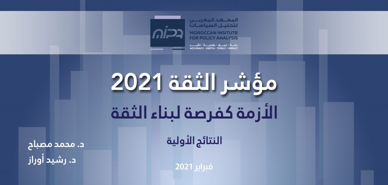 Trust-arabe-2021-web-1280x610.jpg